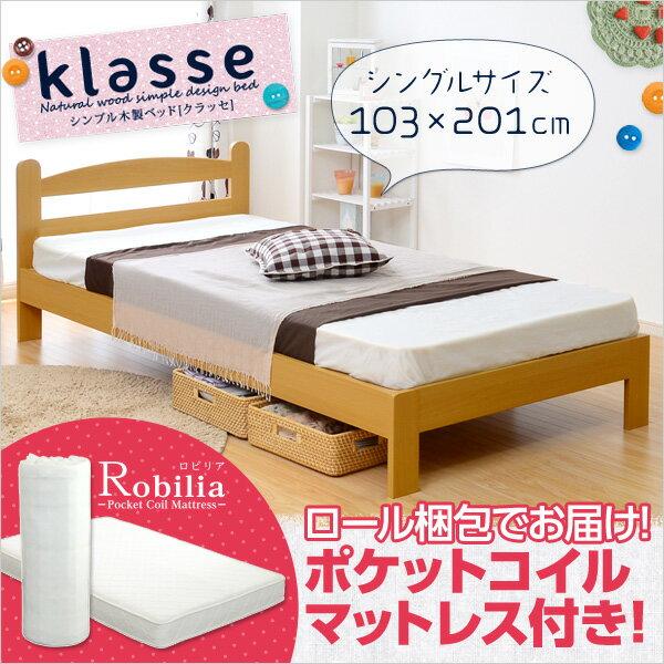 【送料無料】シンプル木製ベッド〔Klasse-クラッセ-〕シングル(ロール梱包のポケットコイルマットレス付き) ナチュラル【】 シングル(ロール梱包のポケットコイルマットレス付き) ナチュラル