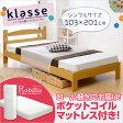 【送料無料】シンプル木製ベッド〔Klasse-クラッセ-〕シングル(ロール梱包のポケットコイルマットレス付き) ナチュラル【代引不可】【02P28Sep16】