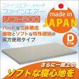 【送料無料】日本製 高反発マットレス ファインエアーソフト600 ダブルサイズ【代引不可】