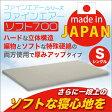 【送料無料】日本製 高反発マットレス ファインエアーソフト700 シングルサイズ【代引不可】