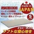 【送料無料】日本製 高反発マットレス ファインエアーソフト800 シングルサイズ【代引不可】