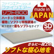 【送料無料】日本製 高反発マットレス ファインエアーソフト800 セミダブルサイズ【代引不可】