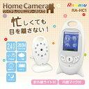 RAMASU(ラマス) ホームカメラ(ワイヤレスモニターカメラ) RA-HC1【代引不可】