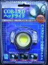 COB-LED ヘッドライト 180ルーメン 防滴仕様