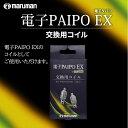 マルマン 電子PAIPO(電子タバコ) EX 交換用コイル 5個入【代引不可】