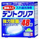 日本製 japan 紀陽除虫菊 デントクリア 48錠〔まとめ買い6個セット〕 K-7002