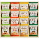 【ギフト】フリーズドライ「お味噌汁・スープ詰合せ」 AT-DO【代引不可】