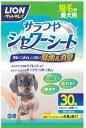 ライオン ペットキレイ シャワーシート 短毛犬用 30枚【代引不可】