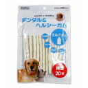 ペットプロ デンタル&ヘルシーガム ミルクガム 棒型 20本 犬用おやつ【代引不可】