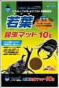 マルカン 若葉昆虫マット 10L お徳用 M-31 昆虫用マット【代引不可】