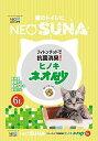 ショッピング猫砂 コーチョー NEO LOO LiFE ネオ砂 ヒノキ 6L【代引不可】【北海道・沖縄・離島配送不可】
