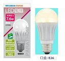 明るくコンパクトで省エネなLED電球三菱 LEA6L 電球色 LED電球 一般電球形