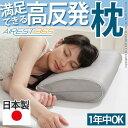 【送料無料】新構造エアーマットレス エアレスト365 ピロー 32×50cm 高反発 枕 洗える 日本製【代引不可】