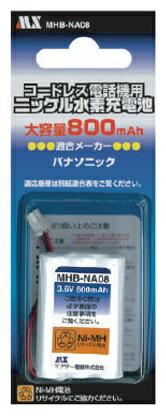 コードレス電話機用充電池MHB-NA08