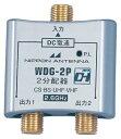 日本アンテナ2分配器(全電通タイプ)WDG-2P ALL10Feb09