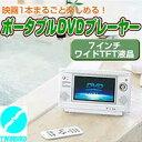 7インチワイド液晶画面でお風呂の中がホームシアターに★ポータブル防水DVDプレーヤー DVD ZABADY VD-J712W ALL10Feb09
