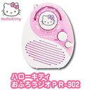 防滴加工で屋外やお風呂でも使えるAM/FMラジオハローキティおふろラジオ PR-302