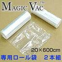 鮮度をロック。美味しさをキュッと閉じ込め逃さない。専用ロール袋2本組(20×600cm) ACO1026