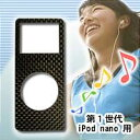 人とは違うiPodを持ちたいなら!クリアな音に心、躍る。音質向上シート カーボンプロテクター PS-IPNCP