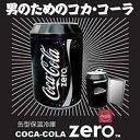 落ち着いたクールなブラックカラーが魅力!ZERO仕様の保冷温庫コカ・コーラ缶型保冷温庫 ZERO