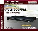 【送料無料】プランテック(PLANTEC) HDMI端子搭載 VRモード/CPRM対応 フリフリDVDプレーヤー AV-2100CPRM AV-1200CPRMの後継機