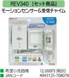 リーベックス モーションセンサー&受信チャイム REV340【P27Mar15】