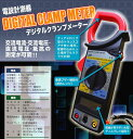 電設計測器 「デジタルクランプメーター」【あす楽対応】