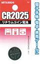 三菱 リチウムコイン電池CR2025G 49K016 〔まとめ買い10個セット〕 36-315【10P03Dec16】