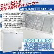 【送料無料】業務用冷凍庫 ガラス扉付き 内容量240L 7段階温度調節 WBST-250-G【代引不可】【10P27May16】
