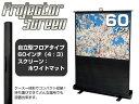 【送料無料】自立型 フロアスクリーン 60インチ 映写部120×90cm(4:3) WJ-SGS4601【代引不可】