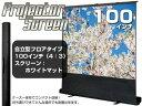 【送料無料】自立型 フロアスクリーン 100インチ 映写部203×152cm(4:3) WJ-SGS41001【代引不可】