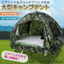 【送料無料】 エアベッド付き 大型キャンプテント 1〜2人用 ベッドテント エアマット 迷彩 71122AL