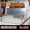【送料無料】アルミチェッカー製 トラック荷台用収納箱 鍵付き 115×38×38cm ATB1-1133 工具箱 ツールボックス 収納ボックス【代引不可】