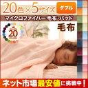 【送料無料】20色から選べるマイクロファイバー毛布・パッド 〔毛布単品〕 ダブル アースブルー