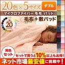 【送料無料】20色から選べるマイクロファイバー毛布・パッド 〔毛布&敷パッドセット〕 ダブル ナチュラルベージュ