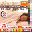 【送料無料】20色から選べるマイクロファイバー毛布・パッド 〔毛布&パッド一体型ボックスシーツセット〕 ダブル アースブルー