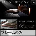 【送料無料】モダンライト・コンセント付きスリムデザインすのこベッド 〔Reizvoll〕ライツフォル 〔フレームのみ・マットレスなし〕 シングル【代引不可】