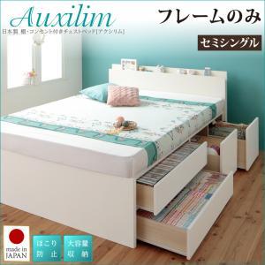 【送料無料】日本製 棚・コンセント付き 大容量チェストベッド 〔Auxilium〕アクシリム 〔フレームのみ・マットレスなし〕 セミシングル 〔フレーム〕ホワイト 収納付きベッド【】 セミシングル 〔フレーム〕ホワイト