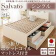 【送料無料】日本製 棚・コンセント付き大容量すのこチェストベッド 〔Salvato〕サルバト 〔三つ折りポケットコイルマットレス付き〕 シングル 〔フレーム〕ダークブラウン 収納付きベッド【代引不可】