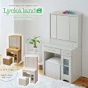 【送料無料】Lycka land 三面鏡 ドレッサー&スツール【代引不可】【10P03Dec16】