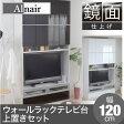 【送料無料】Alnair 鏡面ウォールラック テレビ台 120cm幅 上置きセット 壁面収納 棚【代引不可】