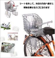 自転車専用後子供乗せ(自転車用チャイルドシート)