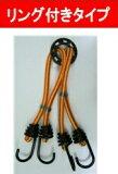 リング付きバンジーコード(フック付伸縮ロープ)8×400mm BCR-409(混色)【あす楽対応】【HLSDU】【楽ギフ包装】