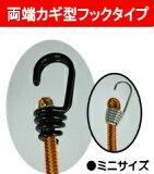 バンジーコード(フック付伸縮ロープ)8×1200mm BC-81209(混色)【あす楽対応】【HLSDU】【楽ギフ包装】