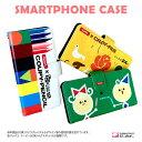 スマホケース 手帳型 全機種対応 サクラクレパス 手帳型ケース ( iphone7Plus / iphone7 / iphone6 / iphone6s / i...