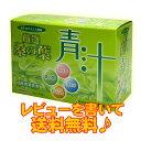 【国産青葉の青汁!】 厳選 桑の葉 30袋入り(富士薬品)