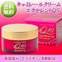 【CoQ10クリーム】キャミレールクリームエクセレントQS 30g【医薬部外品】(富士薬品)送料無料