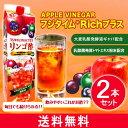 【富士薬品直販】りんご酢 フジタイムRichプラス 1800...