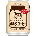 チチヤスちょっとすっきりミルクコーヒー 250g×24本(1ケース)(伊藤園)