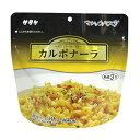 サタケ マジックパスタ カルボナーラ 20個入り×3ケース【クレジット決済のみ】(KK)